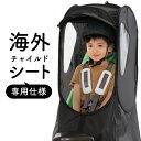 【リニューアル】 norokka ぱっと30秒!ポップアップする 子供乗せ 自転車 チャイルドシート レインカバー 防寒 花粉 …