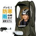 norokka 子供乗せ 自転車 チャイルドシート レインカバー 【 後ろ ( リヤ ) 専用 レインカバー】防寒 花粉 対策 入園…