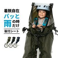 norokkaぱっと30秒!ポップアップレインカバー【子供のせ自転車リヤチャイルドシート用】