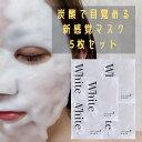 【ホワイトバブルシートマスク 5枚セット】 炭酸パック シートマスク セルフケア
