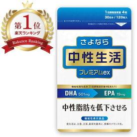 【楽天1位】DHA EPA サプリメント サプリ dha+epa DHAサプリメント DHAサプリ オメガ3 健康食品 栄養補助食品 中性脂肪 を下げる 無添加 ナットウキナーゼ クリルオイル サラシア 血液 サラサラ タブレット ソフトカプセル 減らす 国産 送料無料 [M便 1/4]