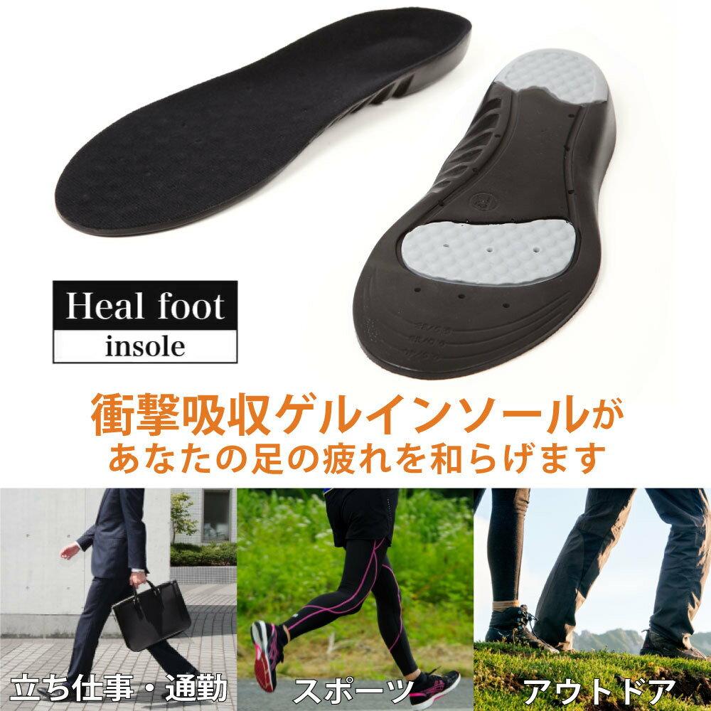 インソール 人体工学に基づいた 衝撃吸収 ゲルインソール 疲れにくい 中敷き 疲れない 疲れにくい 靴 靴中敷き 土踏まず かかと レディース メンズ 偏平足 ハイアーチ つちふまず なかじき 送料無料