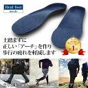 インソール 人体工学に基づいた 3D アーチサポート インソール <適度な弾力> 疲れにくい 中敷き 疲れない 疲れにくい 靴 靴中敷き 土踏まず かかと レデ...