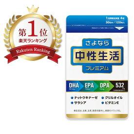 DHA EPA サプリメント サプリ dha+epa DHAサプリメント DHAサプリ オメガ3 健康食品 栄養補助食品 中性脂肪 が気になる研究員が開発 無添加 ナットウキナーゼ クリルオイル サラシア ビタミンe タブレット ソフトカプセル 国産 日本製 送料無料 [M便 1/4]