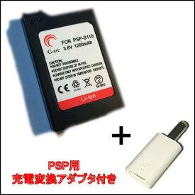 【 180日保証 】【 PSP-S110 互換バッテリー + 充電変換アダプタ 】PSP-2000 PSP-3000 対応 グレードAセル PSEマーク SONY ソニー PSP-S110+コネ