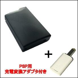 【 180日保証 】【 PSP-110 互換バッテリー + 充電変換アダプタ 】 PSP-1000 シリーズ 対応 グレードAセル PSEマーク SONY S110 ソニー PSP-110+コネ