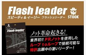 CrazyOcean クレイジーオーシャン / Flash leader フラッシュリーダー 6号5m