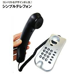 シンプルテレフォン ノーザンブルー NB-10(シルバー )電話機 固定 本体 おしゃれ 固定電話 固定電話機 シンプル コンビニ後払い |オフィス用品 オフィス でんわ 業務用 家庭用 家庭用電話機 家庭電話 家庭電話機 業務用電話機 業務電話