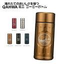 QAHWA カフア ミニ コーヒータンブラー MINI |ステンレスボトル おしゃれ 小さめ マイボトル コーヒー ボトル 持ち歩…