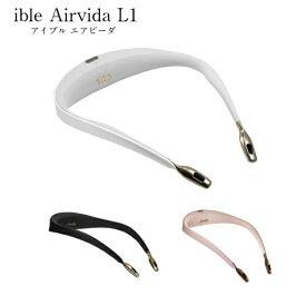 空気清浄機 携帯用 ible Airvida L1 (アイブルエアビーダ) |花粉症 アレルギー PM2.5 ホルムアルデヒド シックハウス ポータブル コンパクト ホワイトデー 誕生日プレゼント フォーマル