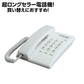 ノーザンブルー 電話機 ホワイト(アイボリー)おしゃれ 固定電話 シンプル 電話 固定電話機 オフィス用品 家庭用 家庭用電話機 ホテル 旅館 でんわ