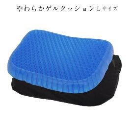 【Lサイズ】やわらかゲルクッション カバー付き 体圧分散 カバー付き 無重力 卵 ゲルクッション 座布団 車 クッション 椅子 腰痛対策 デスクワーク 座り仕事 腰痛対策 テレワーク 巣ごもり ハニカム構造 車シート【新入荷】