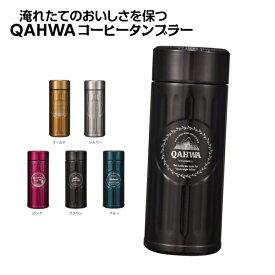 QAHWA カフア コーヒータンブラー |【楽天スーパーロジ・ゆうパック配送】直飲み ステンレス 水筒 マグボトル コーヒー専用 保冷 保温 カフアコーヒー コーヒーギフト お散歩 アウトドア|おしゃれ マイボトル アイスコーヒー SDGs 持続可能 ボトル ステンレス水筒