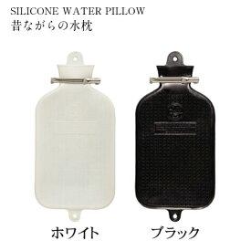 シリコン製水枕 SILICONE WATER PILLOW 100年以上前に日本で初めて作られた水枕   水まくら シリコン水まくら 水枕【新入荷】