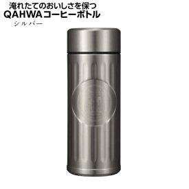 QAHWA カフア コーヒーボトル シルバー |直飲み ステンレス 水筒 マグボトル 水筒 コーヒー専用 保冷 保温 直飲み カフアコーヒー コーヒーギフト お散歩 アウトドア ステンレスボトル ボトル すいとう おしゃれ コロンビア マイボトル