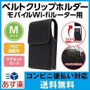 【あす楽対応_関東】アスデック SH-WF02【Smart Holder for Biz】モバイルWi-Fiルーター 用フリーサイズ / Mサイズ 回…