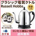 コンビニ ラッセル ラッセルホブス 湯沸かし おしゃれ デザイン ステンレス キッチン