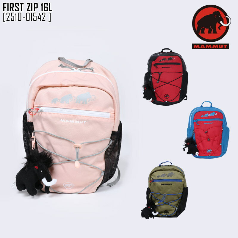 MAMMUT マムート キッズ リュック FIRST ZIP 16L バッグ かばん 2510-01542