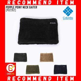 COLUMBIA コロンビア ネックウォーマー POPPLE POINT NECK GAITER フェイスマスク PU2262 メンズ レディース