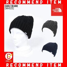 秋冬新作 ノースフェイス THE NORTH FACE NN41520 ケーブル ビーニー CABLE BEANIE 帽子 ニットキャップ メンズ レディース