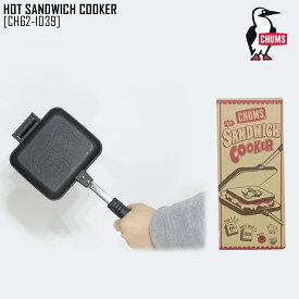 秋冬新作 チャムス CHUMS ホット サンドイッチ クッカー HOT SANDWICH COOKER アウトドア ホットサンドメーカー CH62-1039