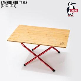 秋冬新作 チャムス CHUMS CH62-1334 バンブー サイド テーブル BAMBOO SIDE TABLE アウトドア キャンプ