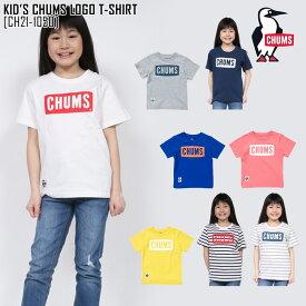19春夏 新作 チャムス CHUMS キッズ チャムス ロゴ Tシャツ KID'S CHUMS LOGO T-SHIRT Tシャツ トップス CH21-1050 キッズ