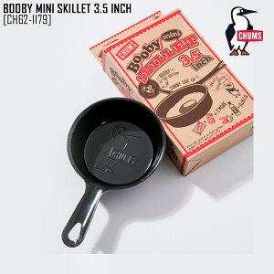 チャムス CHUMS ブービー ミニ スキレット 3.5 インチ BOOBY MINI SKILLET 3.5 INCH フライパン アウトドア CH62-1179