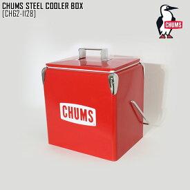 19-20 秋冬 新作 チャムス CHUMS チャムス スチール クーラー ボックス CHUMS STEEL COOLER BOX アウトドア クーラーボックス CH62-1128
