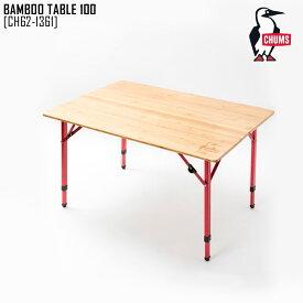 19-20 秋冬 新作 チャムス CHUMS バンブー テーブル 100 BAMBOO TABLE 100 アウトドア テーブル CH62-1361