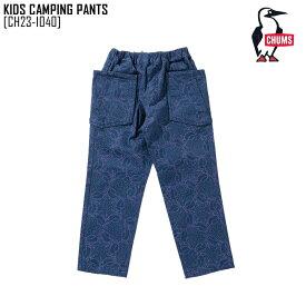 セール SALE チャムス CHUMS キッズ キャンピング パンツ KIDS CAMPING PANTS ボトムス パンツ CH23-1040 キッズ