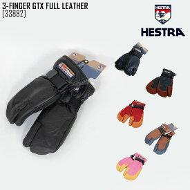 セール SALE 19-20 秋冬 新作 ヘストラ HESTRA 3フィンガー ゴアテックス フル レザー 3-FINGER GTX FULL LEATHER グローブ 33882 メンズ レディース