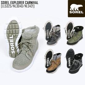 19-20 秋冬 新作 ソレル SOREL ソレル エクスプローラー カーニバル SOREL EXPLORER CARNIVAL 靴 ブーツ LL5325 NL3040 NL3421 レディース