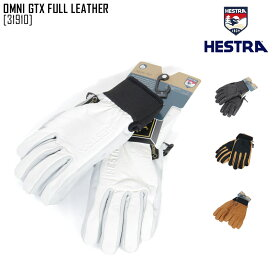 セール SALE ヘストラ HESTRA オムニ ゴアテックス フル レザー OMNI GTX FULL LEATHER グローブ 手袋 31910 メンズ レディース