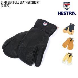 セール SALE ヘストラ HESTRA 3フィンガー フル レザー ショート 3-FINGER FULL LEATHER SHORT グローブ 手袋 33872 メンズ レディース