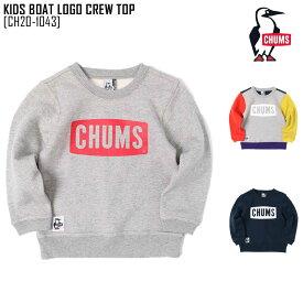20-21 秋冬 新作 チャムス CHUMS キッズ ボート ロゴ クルー トップ KIDS BOAT LOGO CREW TOP スウェット トップス CH20-1043 キッズ