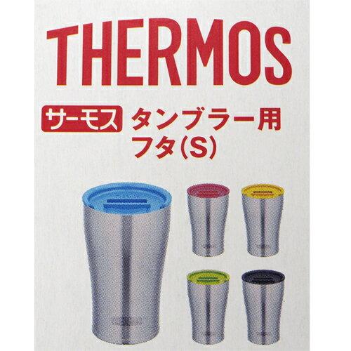 サーモス(THERMOS)用フタ 蓋 真空断熱 ステンレスタンブラー 適合品番: JDE-340/420 JDA-320/400 JCY-320/400