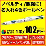 【名入れ印刷・送料無料】名入れボールペンノベルティ販促品小ロット対応