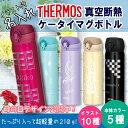 名入れ サーモス ボトル 500ml 真空断熱 令和 誕生日 プレゼント ギフト かわいい 水筒
