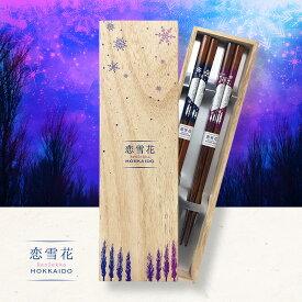 名入れ 夫婦箸 プレゼント 恋雪花 結婚祝い 敬老 ペア セット 箸 木箱 お箸 誕生日 記念日 記念品