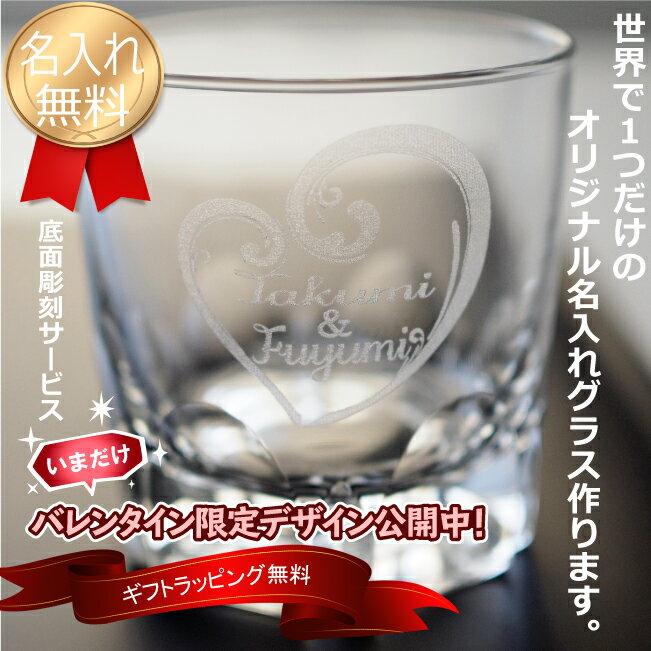 名入れ グラス プレゼント 底面彫刻付き 高級感のあるカットデザイン 卒業 バレンタイン ロックグラス 名入れグラス タンブラー 成人 名入り 記念品 名前入れ