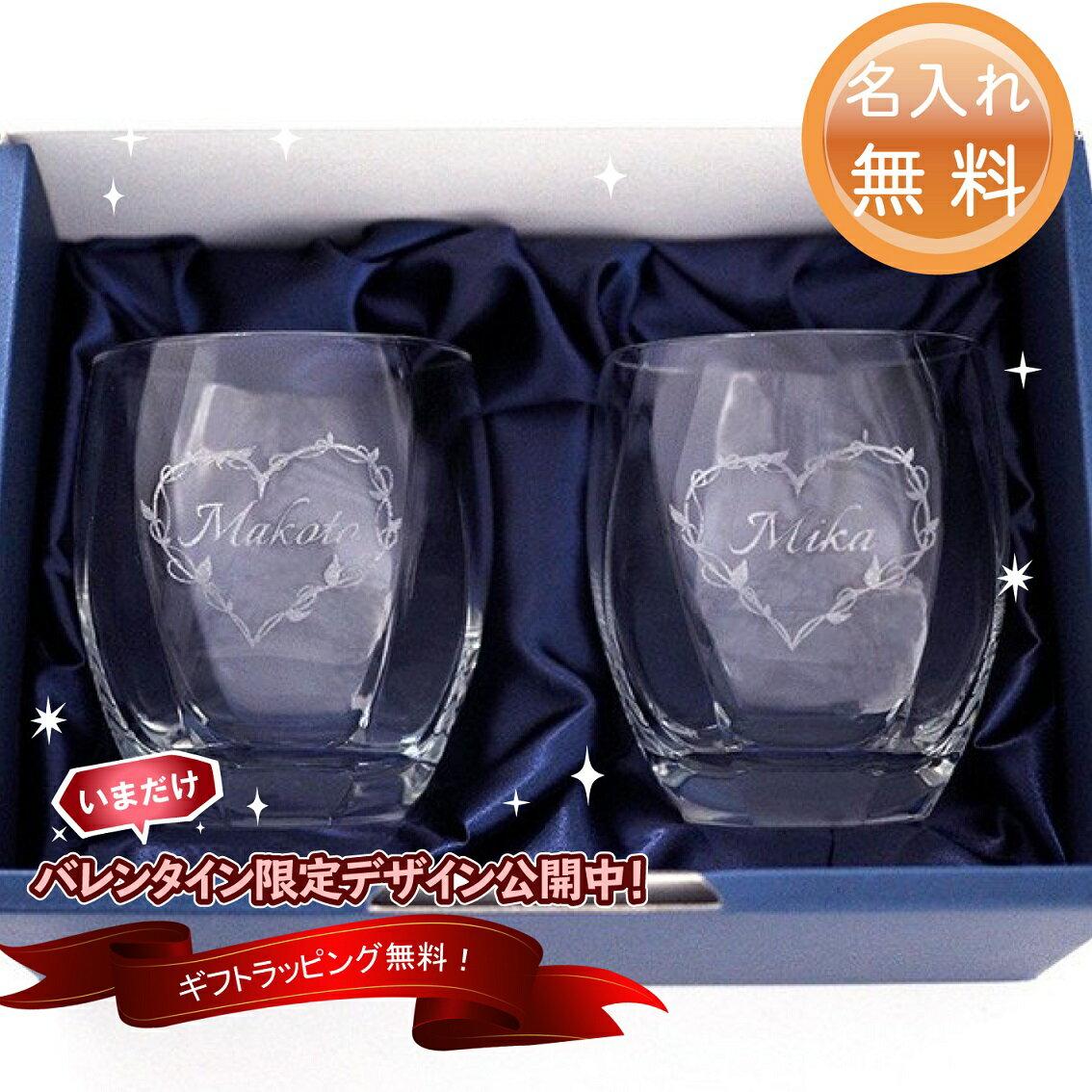 名入れ グラス ロックグラス 2個セット ギフトボックス付き 倒れても口部に当たりません 記念品 卒業 バレンタイン 成人 就職 プレゼント 名前入れ