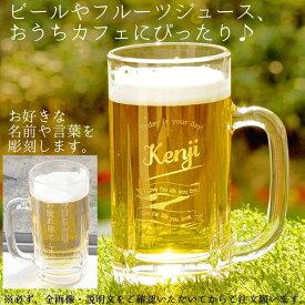 名入れ プレゼント 夏 冷たい ビールジョッキ クリスマス 500ml ビアグラス 大容量 ビア 忘年会 同窓会 誕生日 結婚祝い 記念日