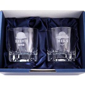 名入れ ギフト プレゼント 誕生日 ロックグラス 2個セット 二次会 結婚祝い 記念 カットデザイン