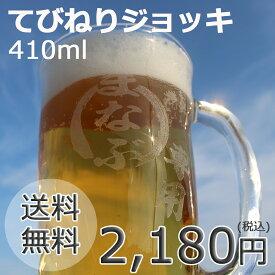 名入れ 夏 冷たい 敬老の日 プレゼント ギフト 誕生日 ジョッキ グラス ビールジョッキ 410ml ビアグラス タンブラー ジョッキ 名入れ てびねり ビア