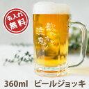 名入れ プレゼント ビールジョッキ 360ml ビアグラス お祝い 忘年会 誕生日 記念品 記念日
