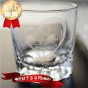 名入れ グラス プレゼント ロックグラス タンブラー 同窓会 入学 入社 卒業 名入り 名前入り 結婚祝い 還暦 古希 出産…