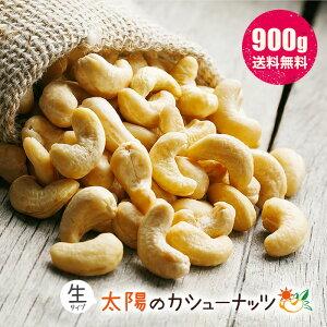 生カシューナッツ 太陽のカシューナッツ ナッツ 900g 無塩 無油 cashew nuts 送料無料 ダイエット 業務用