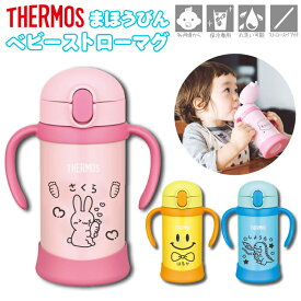 名入れ サーモス 水筒 ベビー ストロー マグ ボトル 真空断熱 まほうびん かわいい 水筒 赤ちゃん 誕生 プレゼント マイボトル プチギフト THERMOS 名入れギフト 熱中症対策
