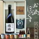 名入れ タンブラー お酒セット プレゼント 父の日 日本酒 クラフトビール ワイン ギフトセット 真空断熱 350ml 保温 …